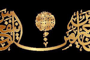 hadith-1751002_1280
